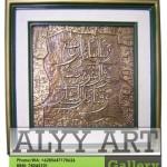 kaligrafi tembaga ukir bingkai 2