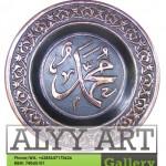 ukiran kaligrafi tembaga muhammad