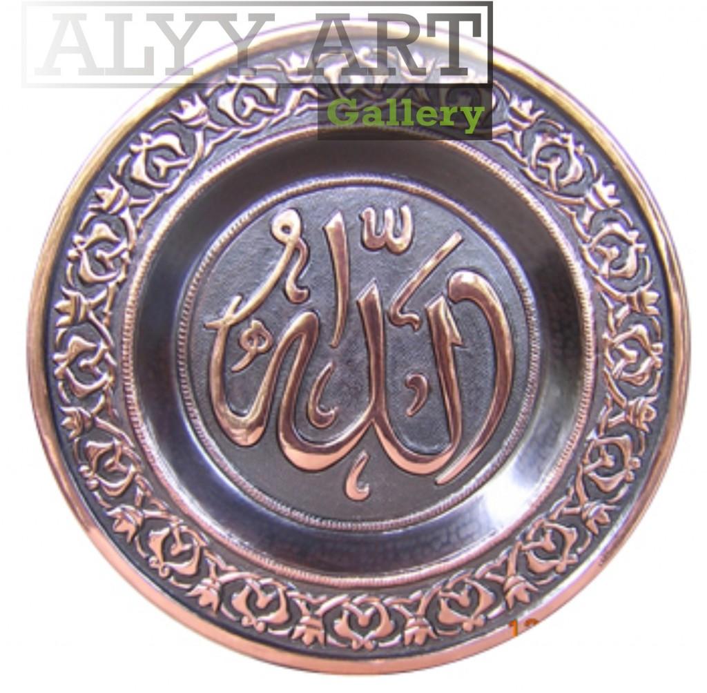 kaligrafi tembaga dan kuningan